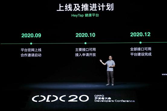 2020 OPPO开发者大会:融合共创,打造多终端、跨场景的智能化生活 - 热点资讯 首页 第7张