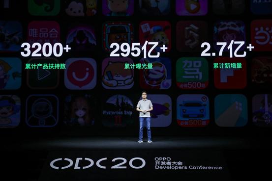 2020 OPPO开发者大会:融合共创,打造多终端、跨场景的智能化生活 - 热点资讯 家电百科 第10张
