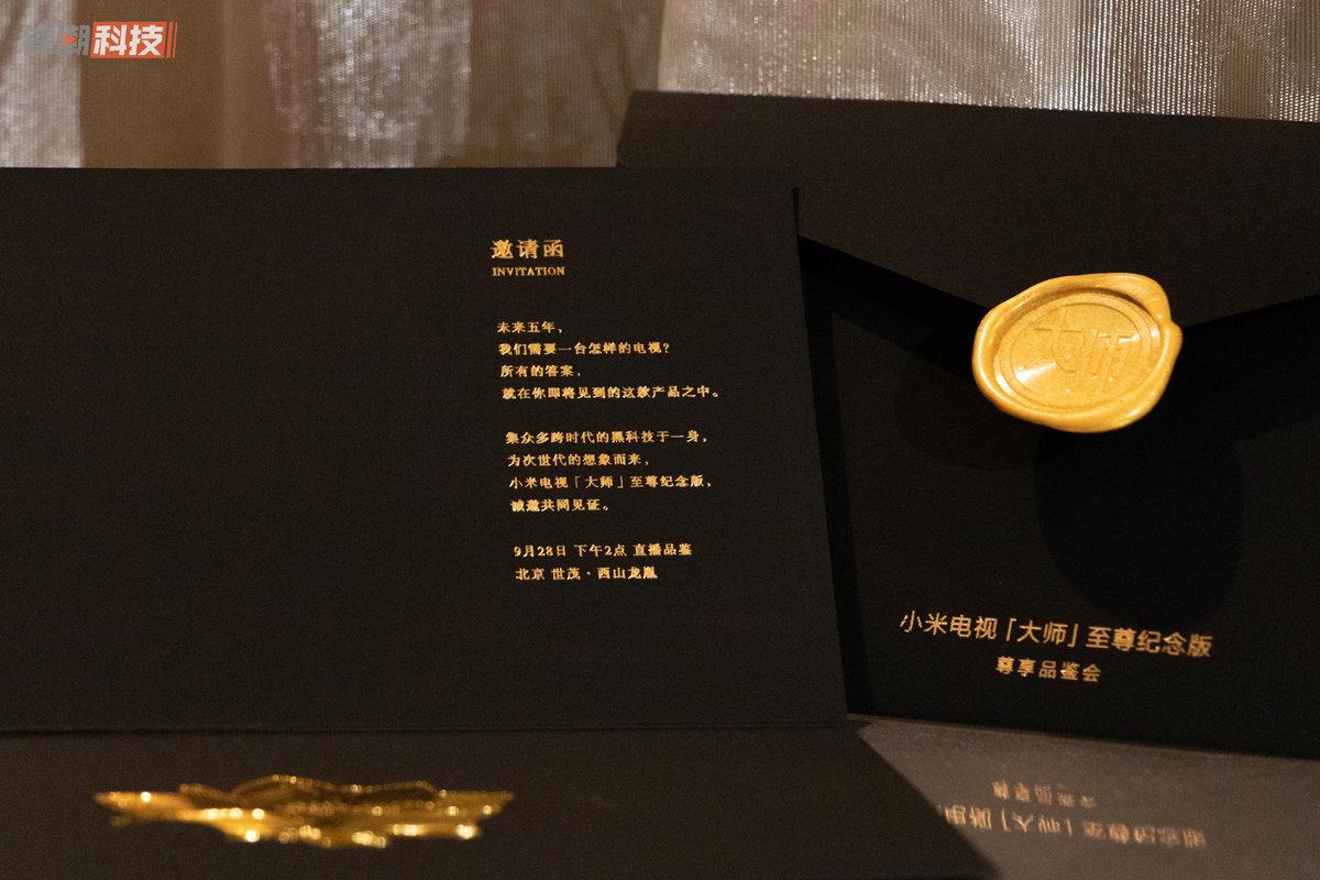 小米电视大师「至尊纪念版」邀请函来了:9月28日重磅登场 - 热点资讯 家电百科 第4张