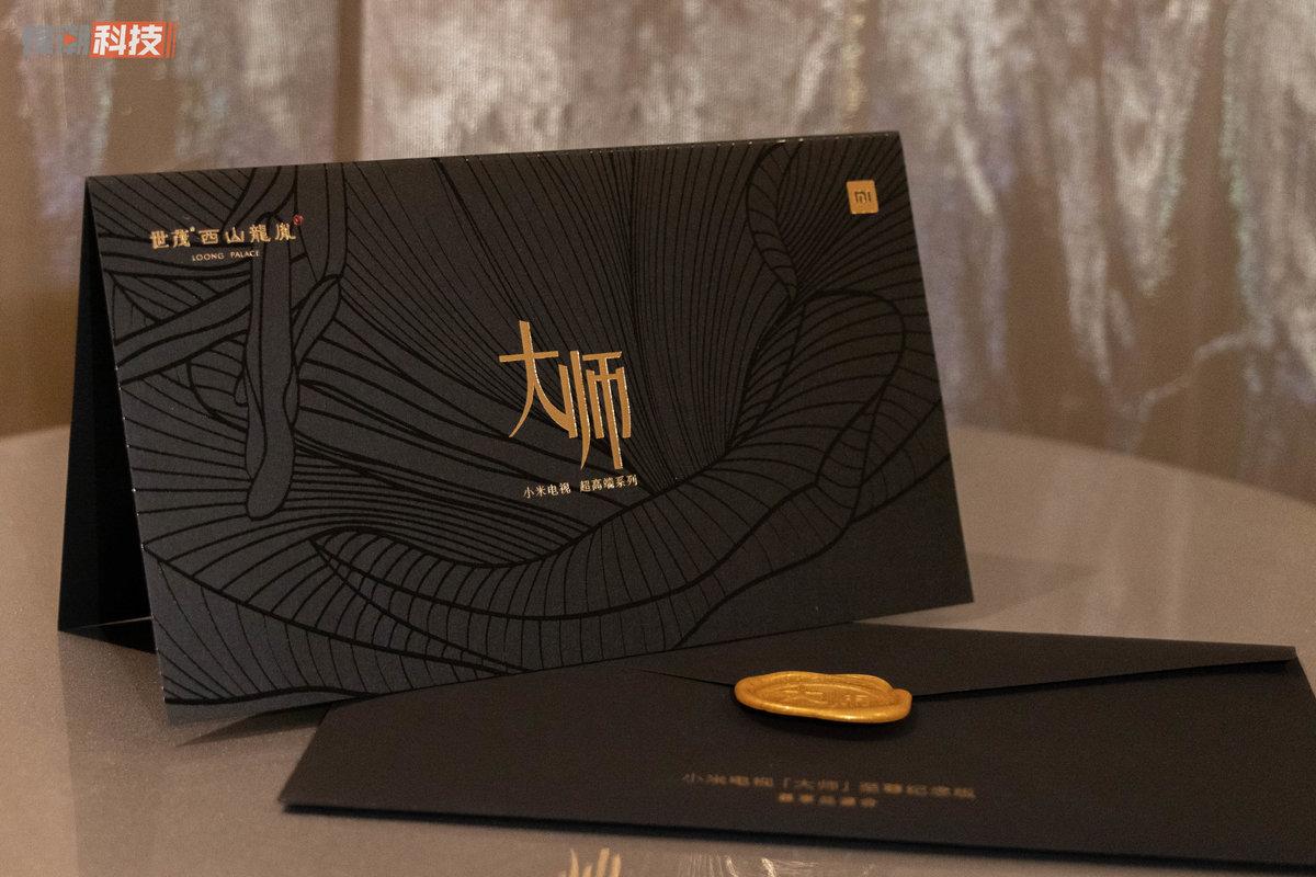 小米电视大师「至尊纪念版」邀请函来了:9月28日重磅登场 - 热点资讯 家电百科 第3张