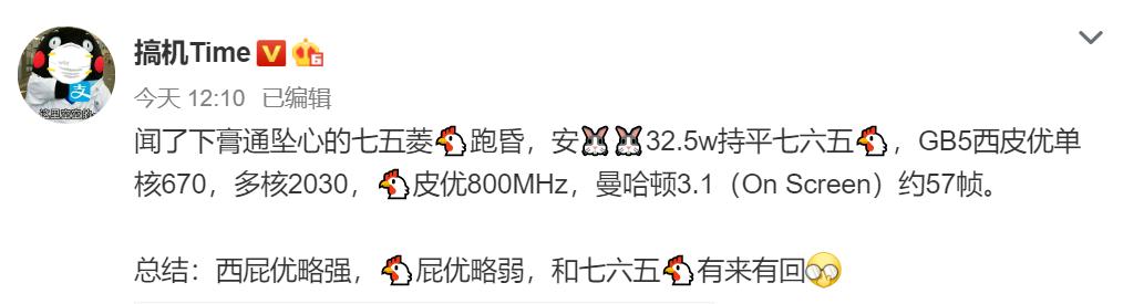 骁龙 750G 安兔兔跑分曝光,32.5 万持平 765G - 热点资讯 每日推荐 第1张
