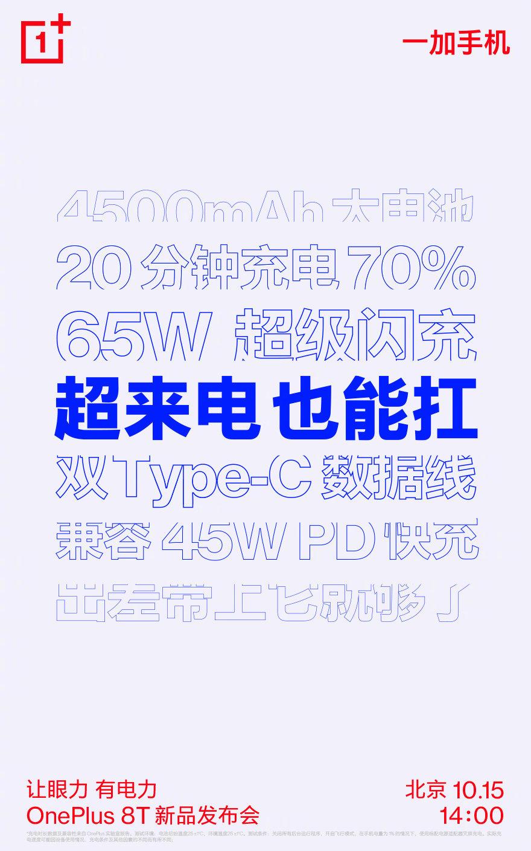 一加 8T 续航配置公布:4500mAh 电池 + 65W 闪充 - 热点资讯 首页 第2张
