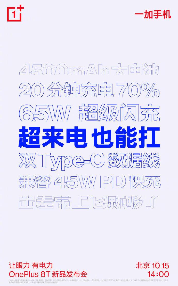 终于上 65W 快充,一加8T 20 分钟充电 70% - 热点资讯 首页 第2张