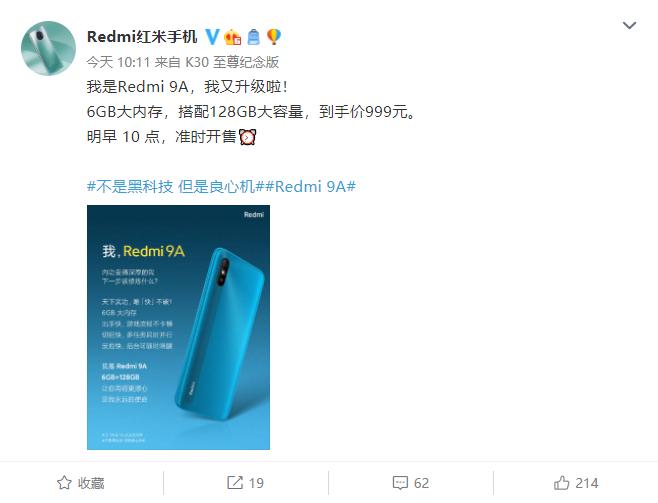Redmi 9A 新增 6GB+128GB 版本,售价 999 元 - 热点资讯 每日推荐 第1张