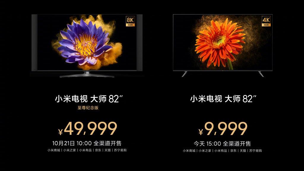 高至 49999 元,小米电视两款「大师」新品发布 - 热点资讯 每日推荐 第3张