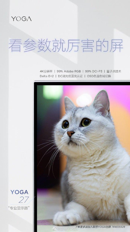 联想 YOGA 27 官宣:锐龙 4000 系列 APU 配 4K 专业屏 - 热点资讯 首页 第2张