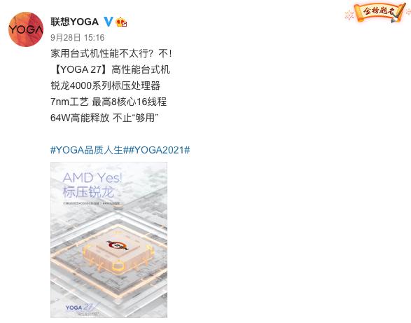 联想 YOGA 27 官宣:锐龙 4000 系列 APU 配 4K 专业屏 - 热点资讯 首页 第1张