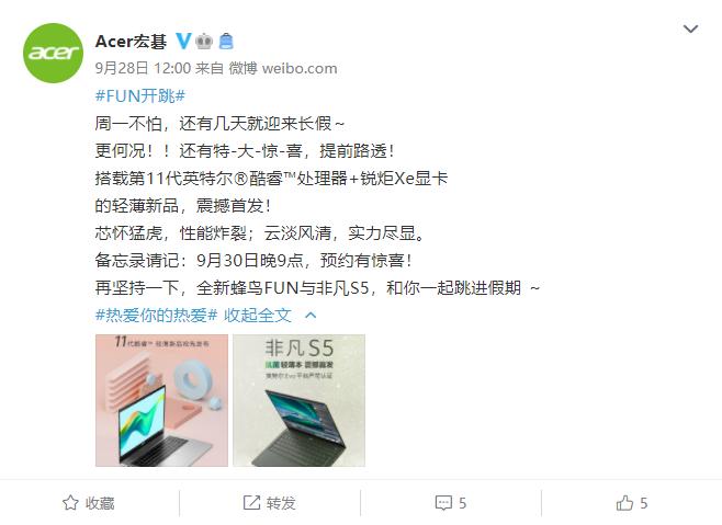 宏碁将在 9 月 30 日发布 11 代酷睿新机,预约有惊喜 - 热点资讯 每日推荐 第1张