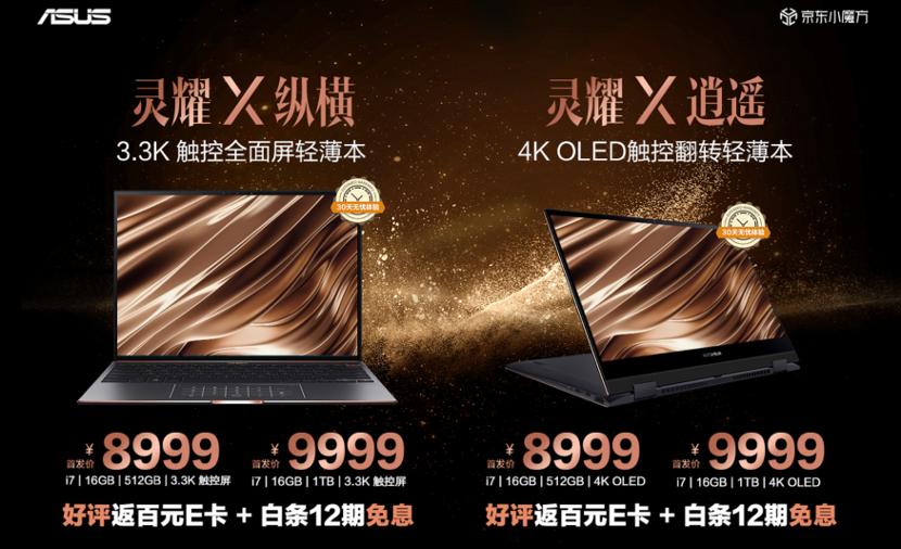 华硕灵耀X 新品上市 首款英特尔 EVO 笔记本 - 热点资讯 每日推荐 第2张