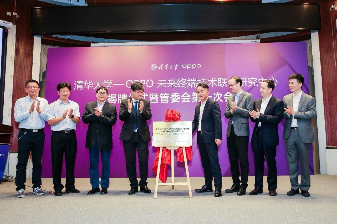 清华-OPPO未来终端技术联合研究中心成立,探索智能终端技术的多领域发展 - 热点资讯 每日推荐 第1张