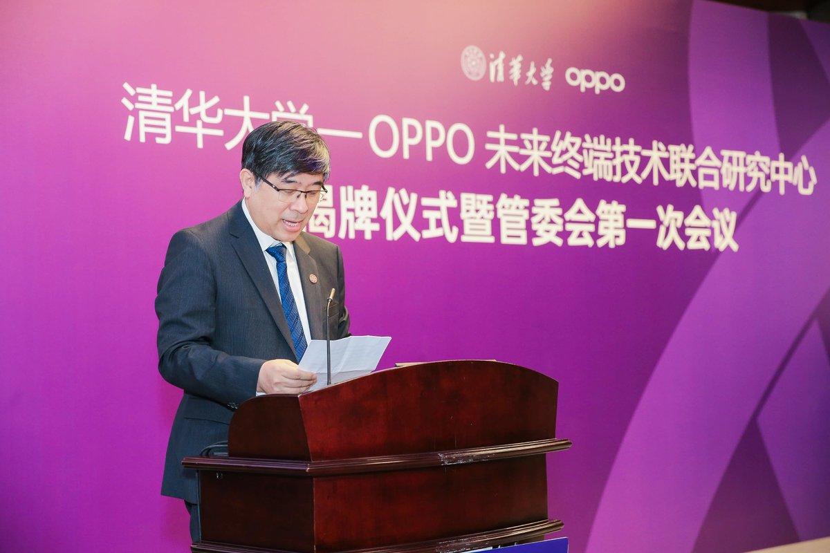 清华-OPPO未来终端技术联合研究中心成立,探索智能终端技术的多领域发展 - 热点资讯 每日推荐 第2张