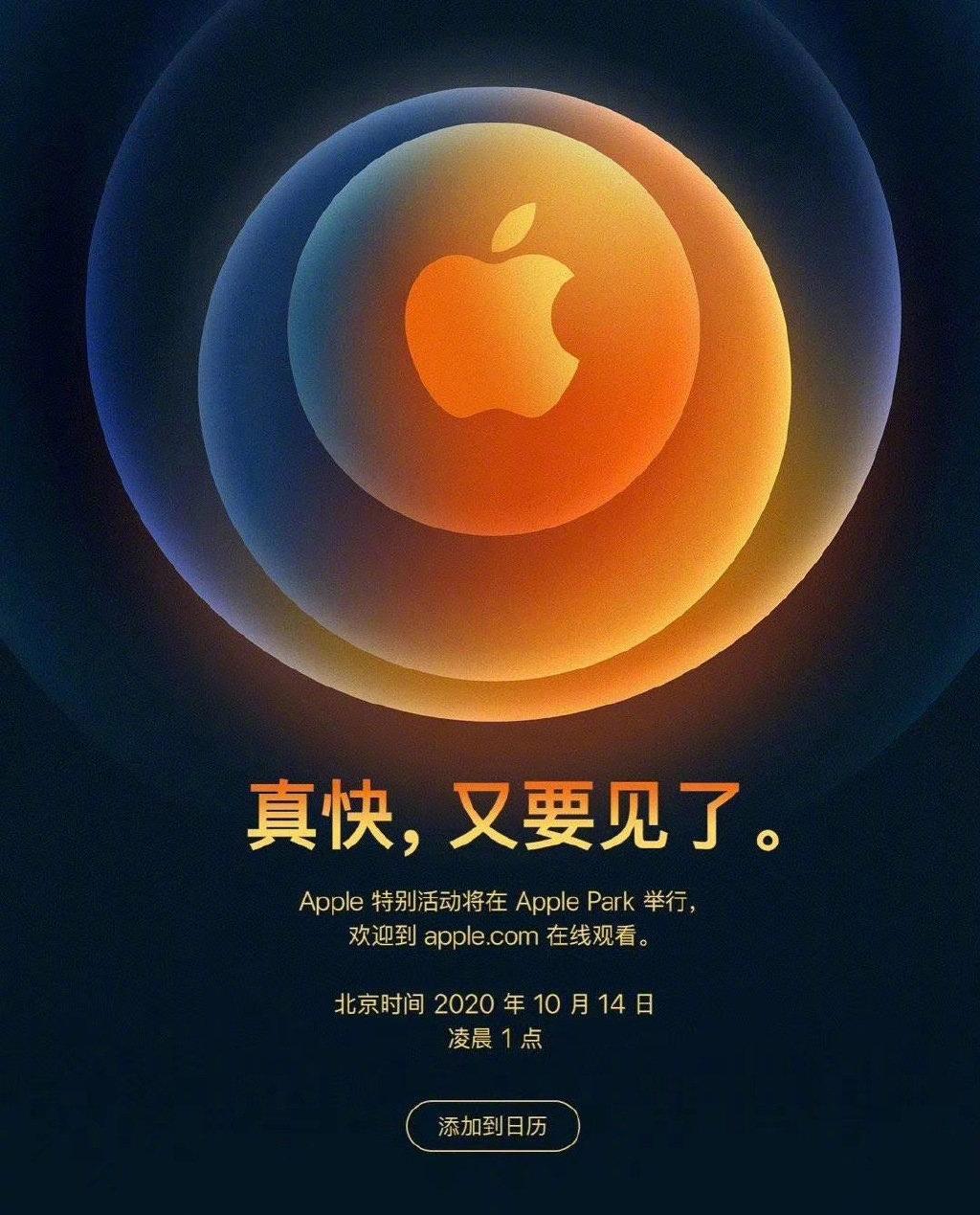 苹果下周举行发布会,iPhone 12全系配色、存储曝光 - 热点资讯 首页 第1张