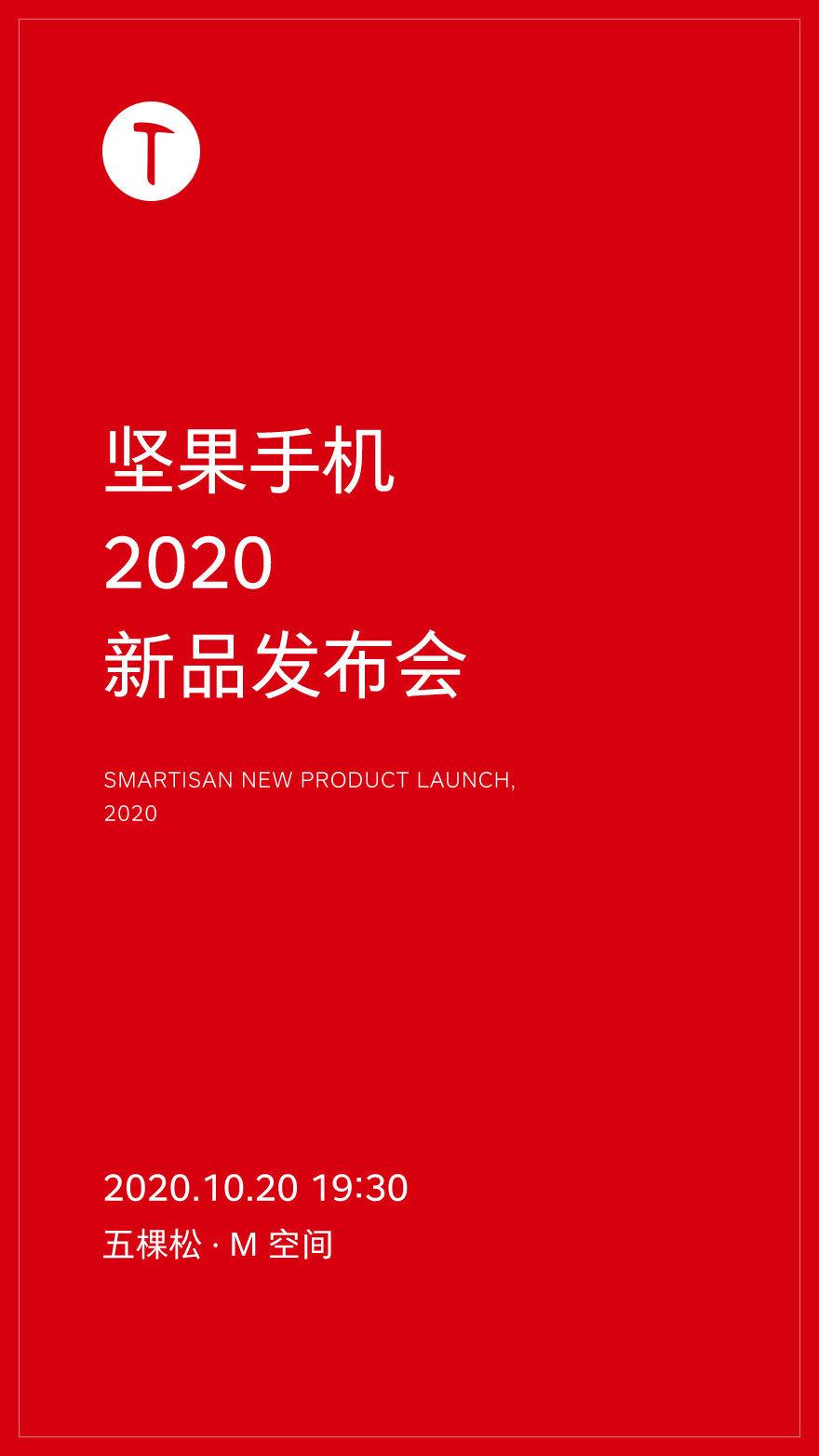 终于来了,坚果手机 2020 新品发布会定档 10 月 20 日 - 热点资讯 首页 第2张