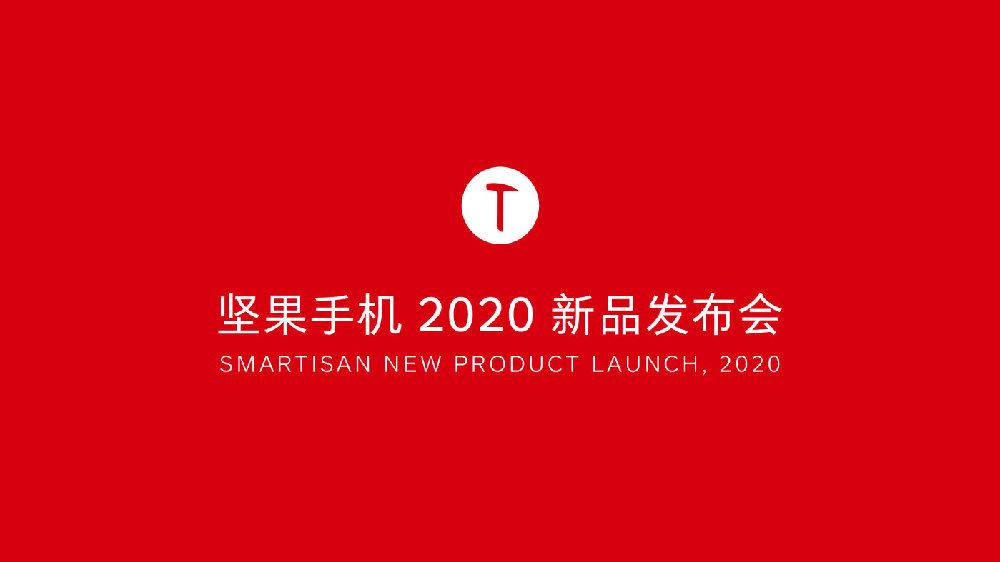 终于来了,坚果手机 2020 新品发布会定档 10 月 20 日 - 热点资讯 首页 第4张