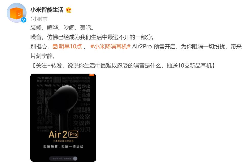 小米真无线降噪耳机 Air 2 Pro 官宣:明早 10 点预售 - 热点资讯 首页 第1张