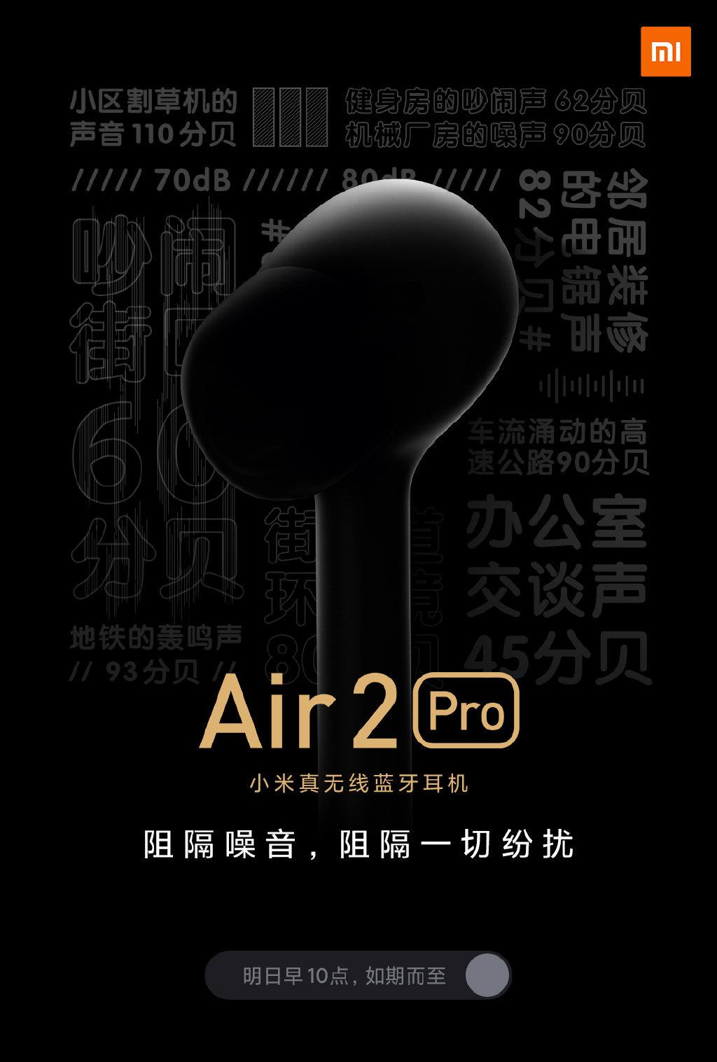 小米真无线降噪耳机 Air 2 Pro 官宣:明早 10 点预售 - 热点资讯 首页 第2张