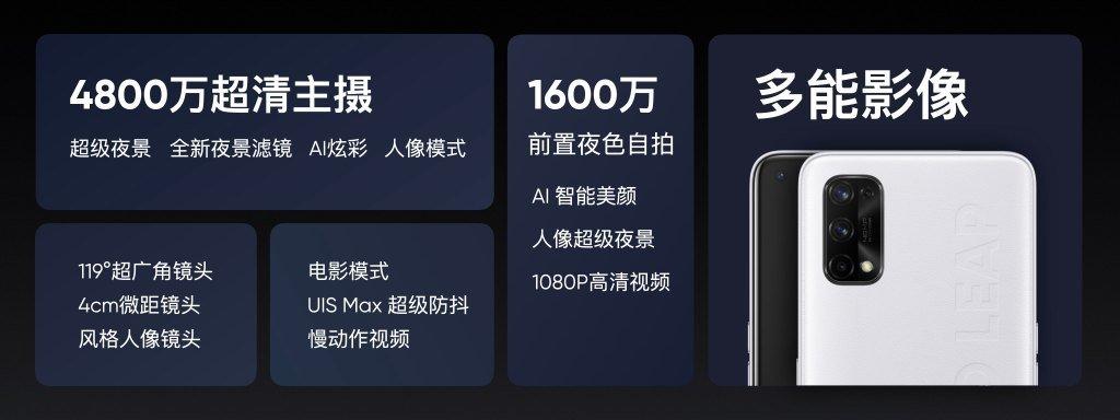 realme Q2 Pro新配色即将开售,8+128GB仅售1499元 - 热点资讯 家电百科 第3张