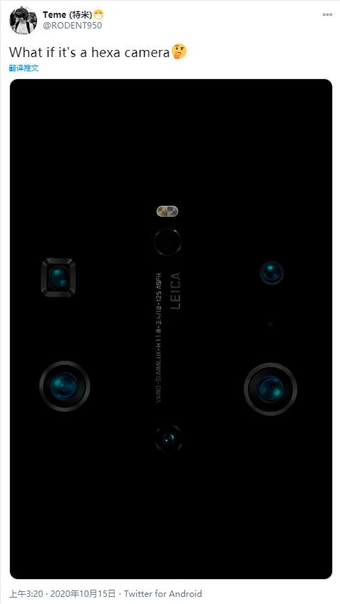 华为官方预热Mate 40系列:或全系搭载高刷新率屏幕 - 热点资讯 首页 第4张