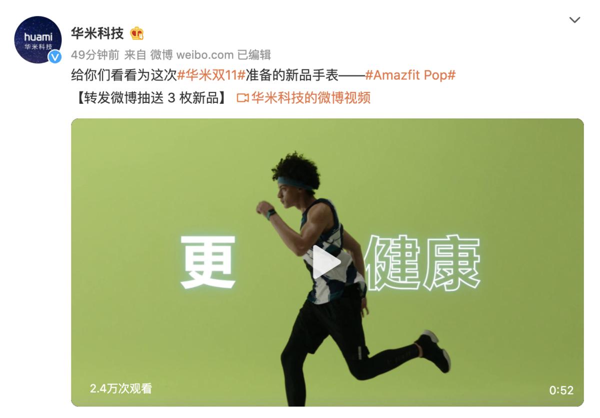 支持血氧测量功能,华米发布Amazfit Pop智能手表 - 热点资讯 首页 第1张