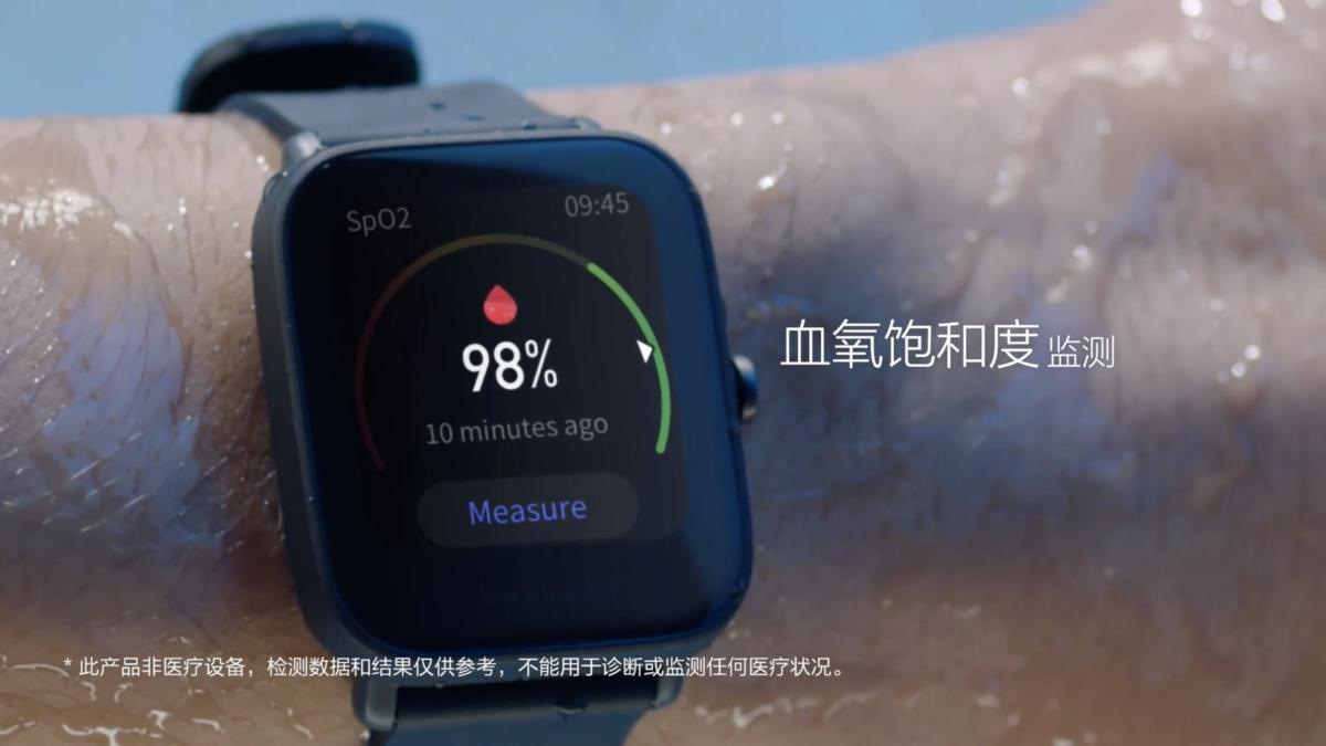 支持血氧测量功能,华米发布Amazfit Pop智能手表 - 热点资讯 首页 第2张