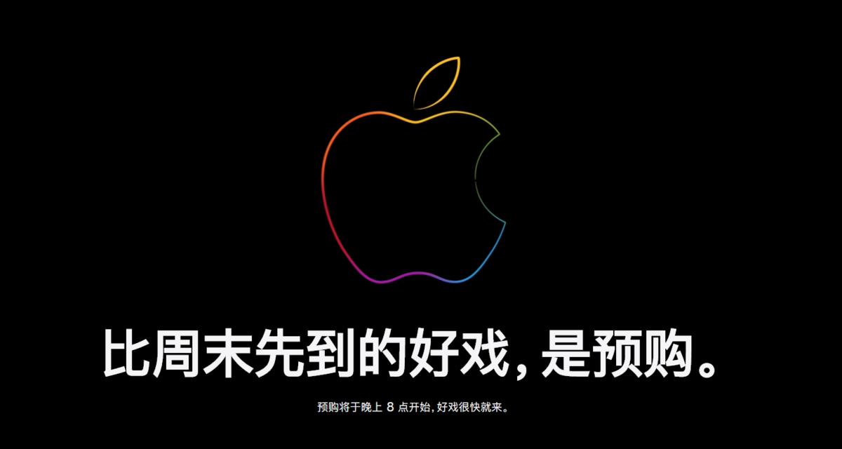 苹果官方商城开始维护,iPhone 12 系列今晚 8 点预购 - 热点资讯 首页 第1张