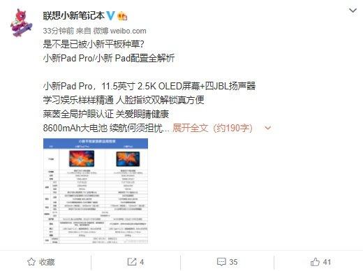 联想小新 Pad 配置官宣:标配四扬声器,最高采用 730G - 热点资讯 首页 第1张