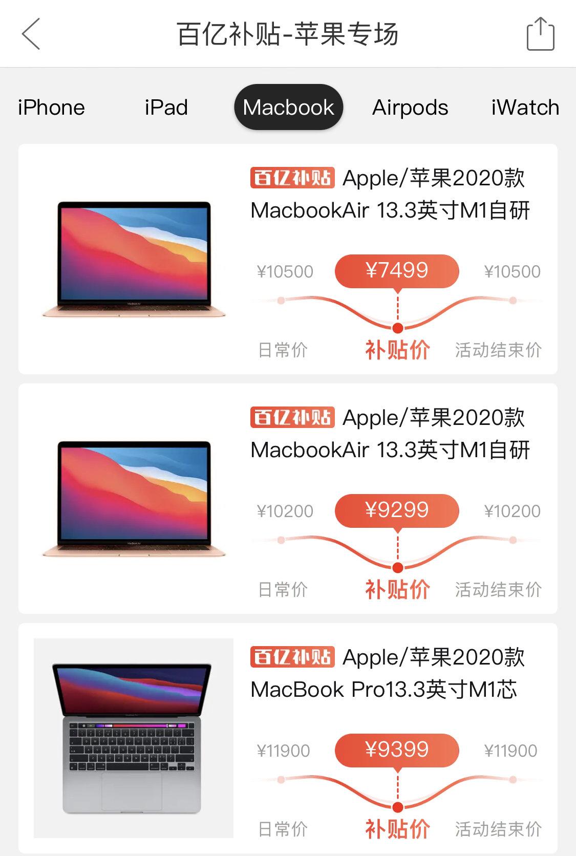 拼多多百亿补贴上架 M1 版 MacBook,7499 元起 - 热点资讯 每日推荐 第2张