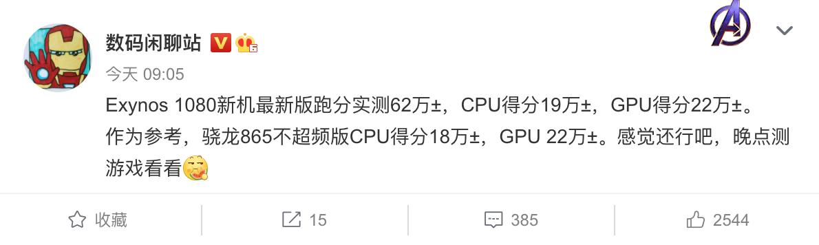 62万分!Exynos 1080新机跑分超骁龙865,或为vivo X60 - 热点资讯 每日推荐 第2张