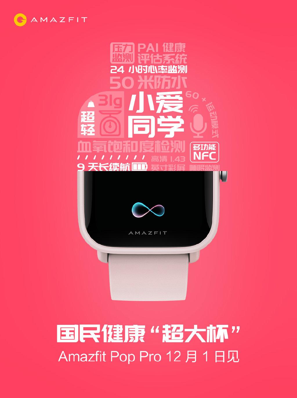 智能手表也有「超大杯」:华米 Amazfit Pop Pro 预热 - 热点资讯 家电百科 第1张