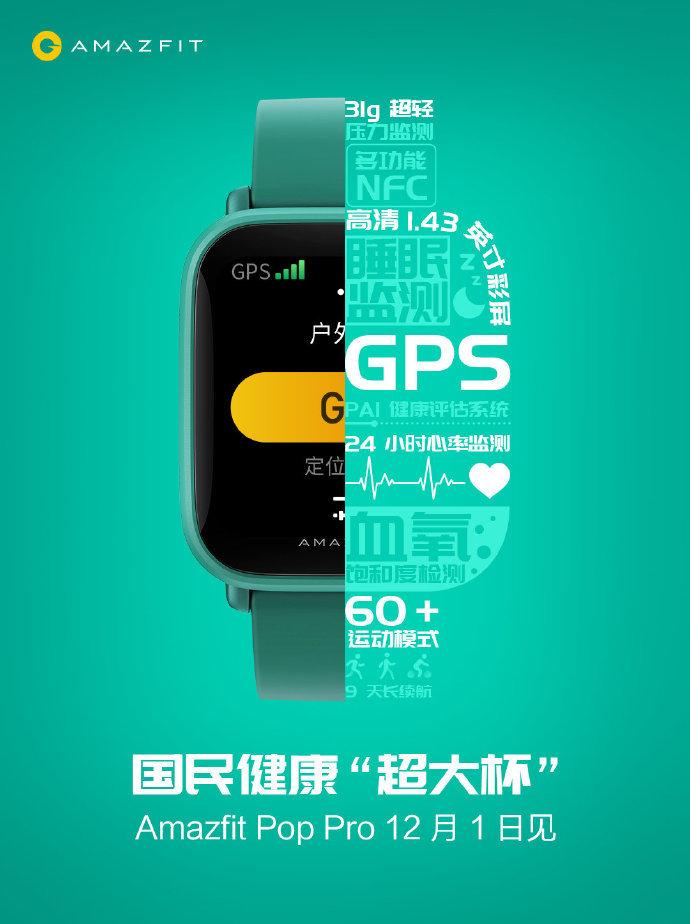 智能手表也有「超大杯」:华米 Amazfit Pop Pro 预热 - 热点资讯 家电百科 第2张
