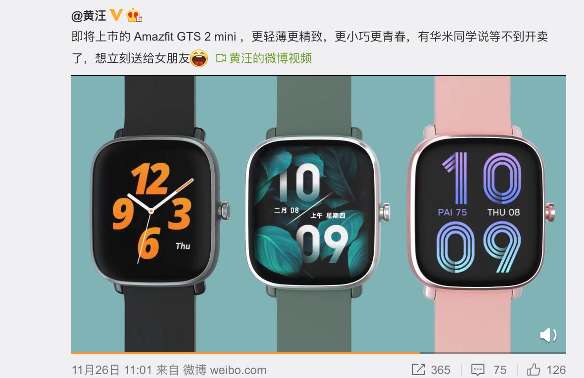 智能手表也有「超大杯」:华米 Amazfit Pop Pro 预热 - 热点资讯 家电百科 第3张
