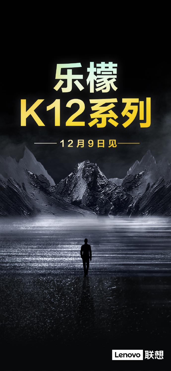 官宣:联想乐檬系列回归,12 月 9 日发布 K12 系列 - 热点资讯 值得买吗 第1张