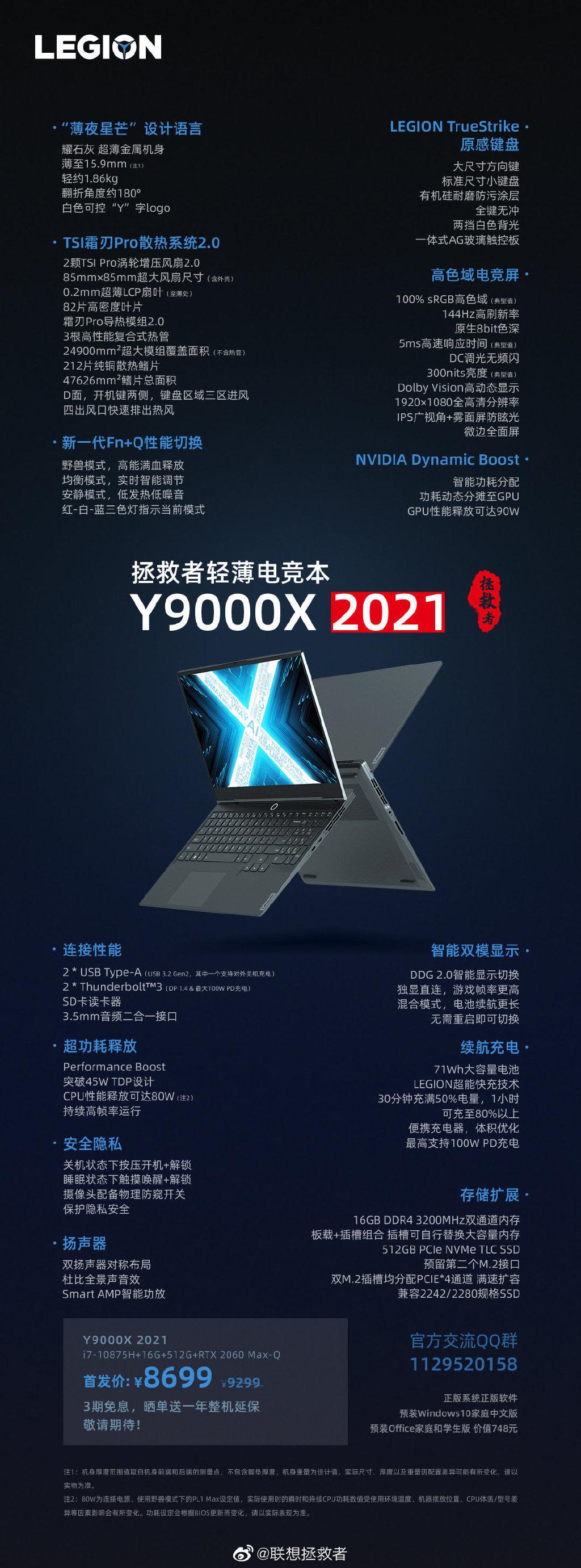 联想拯救者 Y9000X/R9000X 发布:标配 RTX 2060 Max-Q - 热点资讯 值得买吗 第5张