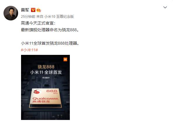 雷军:小米 11 将首发高通骁龙 888 处理器 - 热点资讯 值得买吗 第2张