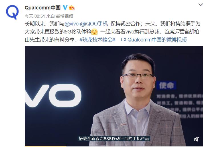 全新一代高通骁龙888 5G旗舰移动平台发布,vivo、iQOO将首批搭载 - 热点资讯 每日推荐 第2张