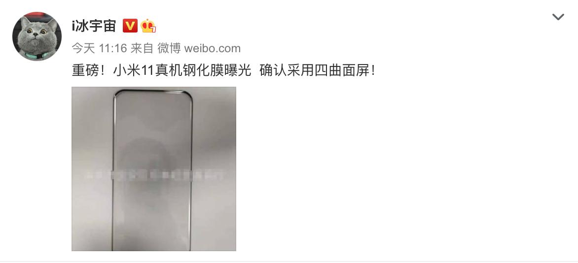 小米 11 钢化膜曝光:除了骁龙 888,还有四曲面屏幕 - 热点资讯 家电百科 第1张