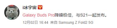 三星Galaxy Buds Pro谍照曝光,出色降噪效果值得期待 - 热点资讯 值得买吗 第3张