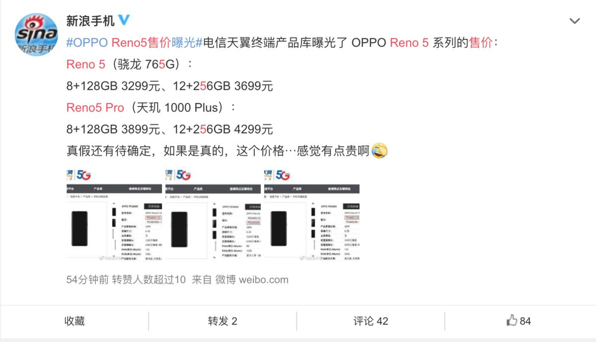 3299元起!OPPO Reno5系列售价曝光 - 热点资讯 值得买吗 第2张