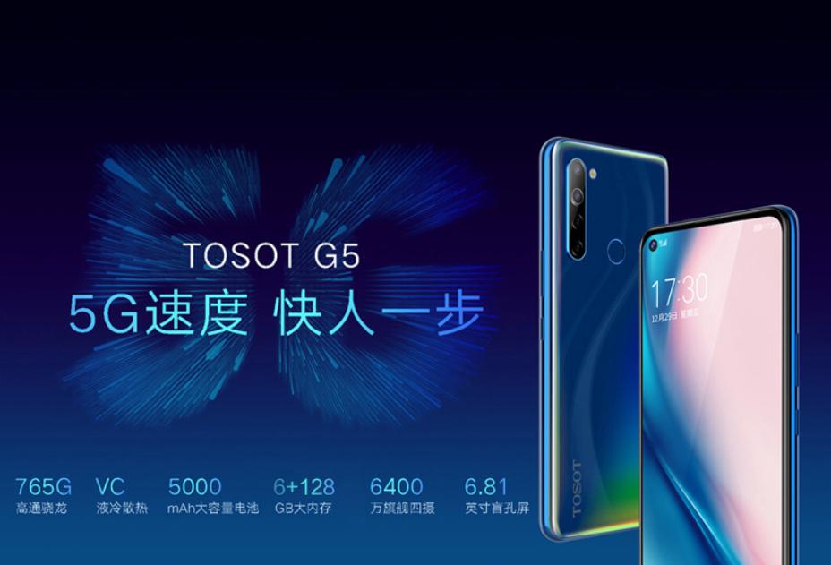 格力 5G 手机来啦:搭载骁龙 765G,售价 2699 元起 - 热点资讯 每日推荐 第1张