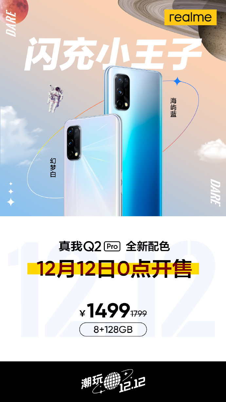 realme Q2 Pro新配色即将开售,8+128GB仅售1499元 - 热点资讯 家电百科 第1张