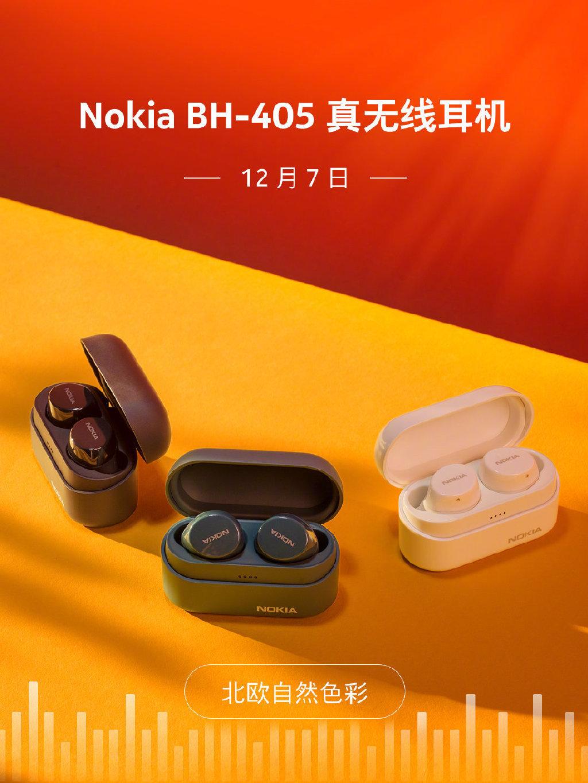 诺基亚BH-405真无线耳机上市:35小时续航,售价399元 - 热点资讯 每日推荐 第1张