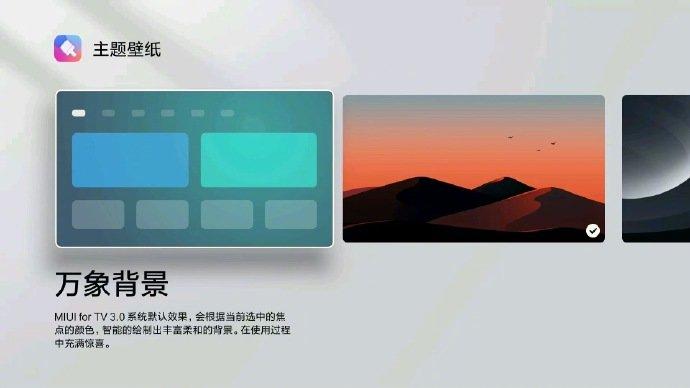 小米电视「主题壁纸」功能上线,支持随心更换主界面 - 热点资讯 家电百科 第1张