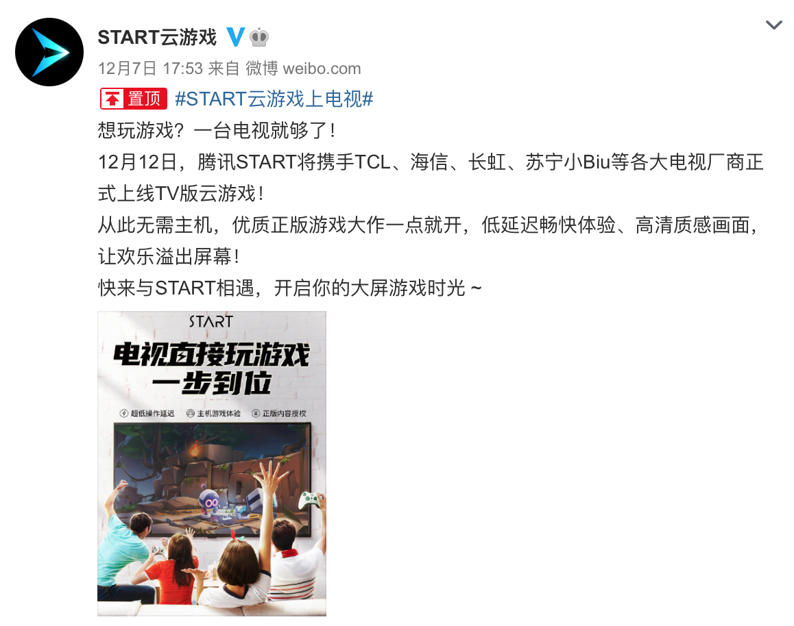 腾讯 START 云游戏 TV 版要来了,合作品牌众多 - 热点资讯 每日推荐 第1张