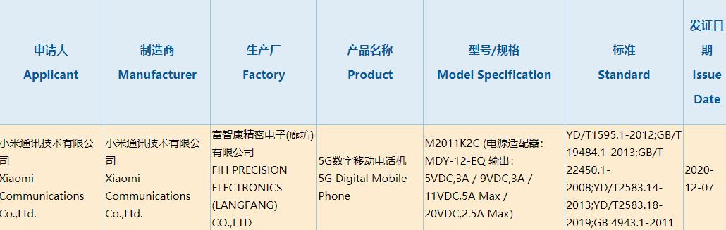 小米,vivo,华为藏大招,12 月居然还有这些新机发布 - 热点资讯 每日推荐 第4张