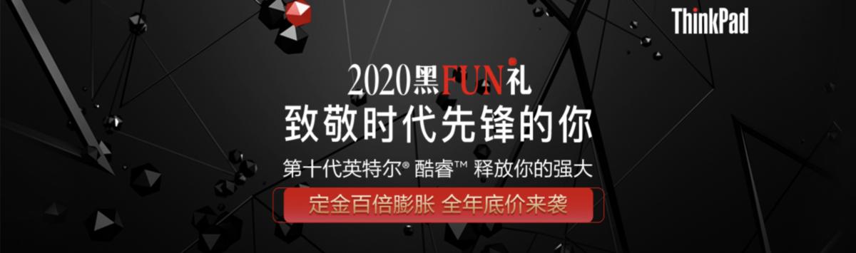 2020ThinkPad黑FUN礼:28年,ThinkPad与粉丝同行,探索创新 - 热点资讯 值得买吗 第7张