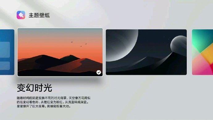 小米电视「主题壁纸」功能上线,支持随心更换主界面 - 热点资讯 家电百科 第2张