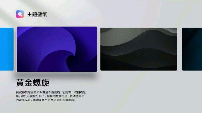 小米电视「主题壁纸」功能上线,支持随心更换主界面 - 热点资讯 家电百科 第3张