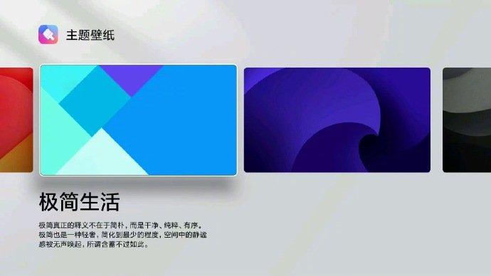 小米电视「主题壁纸」功能上线,支持随心更换主界面 - 热点资讯 家电百科 第4张
