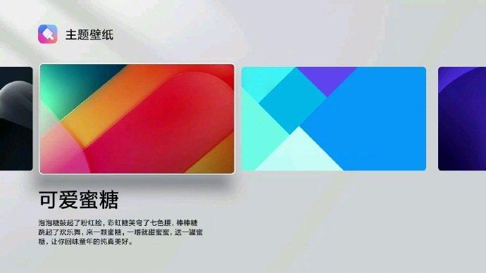 小米电视「主题壁纸」功能上线,支持随心更换主界面 - 热点资讯 家电百科 第5张