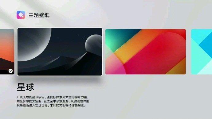 小米电视「主题壁纸」功能上线,支持随心更换主界面 - 热点资讯 家电百科 第6张
